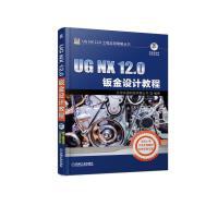 UG NX 12.0�k金�O�教程