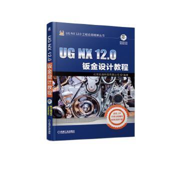 12.0钣金设计教程(pdf+txt+epub+azw3+mobi电子书在线阅读下载)