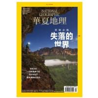 【2019年10月现货】华夏地理杂志2019年10月第208期 北京:温故1949/物种的终结/晋地菁华/1100岁的