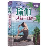 瑜伽(从新手到高手超值全彩珍藏版)(精)
