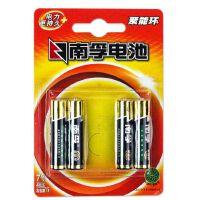 南孚电池 聚能环7号电池 4粒装 AAA LR03 碱性干电池 玩具电池遥控器电池