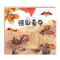 彩绘注音版昆虫记(图画书):强取豪夺 暖阳工作室 �编 9787221107770