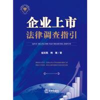 【二手旧书8成新】企业上市法律调查指引 赵廷凯,韩健 9787511853509