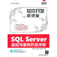 【二手旧书8成新】SQL Server基础与案例开发详解( 李俊民,王国胜 9787302333777