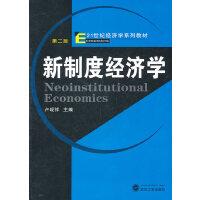 【二手旧书8成新】新制度经济学(第二版 卢现祥 9787307084988
