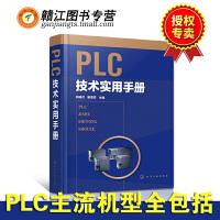 plc编程入门书籍 PLC技术实用手册 电气控制与PLC工程应用技术 三菱FX系列欧姆龙CP1西门子 S7-200/3