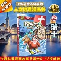 熊熊乐园图书环游世界 瑞士篇 亲子共读人文地理科普漫画 熊大熊二光头强 童年版熊出没书籍5-6-7-8岁 正版绘本图画