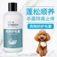 宠物护毛素护发素泰迪比熊专用精油狗狗护理静电液狗毛柔顺蓬松剂