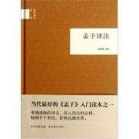 孟子译注-国民阅读经典( 货号:710108558)