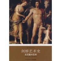 【二手书旧书95成新】  剑桥艺术史:文艺复兴艺术 莱茨林出版社