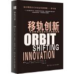 《移轨创新:充分释放改变历史的创新潜能》(