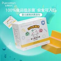 全棉时代婴幼儿餐具100%食品级杀菌卫生湿巾宝宝纯棉湿纸巾3盒装
