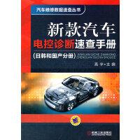 新款汽车电控诊断速查手册(日韩和国产分册)