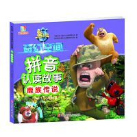 熊出没・奇幻空间拼音认读故事:鹿族传说
