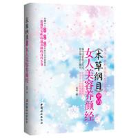 【二手旧书8成新】本草纲目 中的女人美容养颜经 姜希 9787512702561