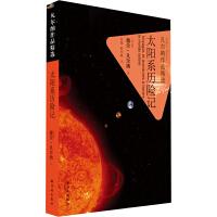 凡尔纳作品精选:太阳系历险记(囊括凡尔纳十三部代表作 权威法语全译本 )