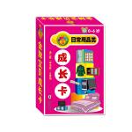 金牌宝贝成长卡:日常用品类(0-6岁)