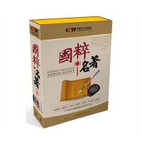 【正版现货】CCTV法律讲堂文史国粹名著20CD
