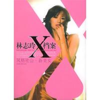 【二手书8成新】林志玲X档案 风格美女研究团队 9787810368445