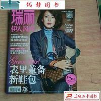 【二手旧书8成新】瑞丽 伊人风尚 杂志 2015年第516期