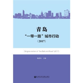 """青岛:""""一带一路""""城市行动(2017)"""