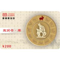当当生肖卡-羊200元【收藏卡】