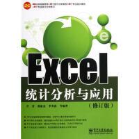 【二手旧书8成新】Excel统计分析与应用(修订版(含 庄君 等 9787121192159
