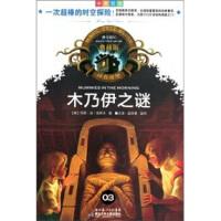 木乃伊之谜?? [美] 玛丽・波・奥斯本,蓝葆春,蓝纯 9787535349477