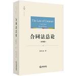 天下・法学原论 合同法总论(第四版)