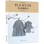HANON娃衣缝纫书
