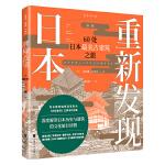 重新发现日本(新版):60处日本最美古建筑之旅