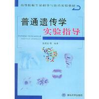 【二手旧书8成新】普通遗传学实验指导生命科学与技术实验教材 张贵友 9787302062172