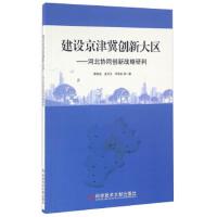 建设京津冀创新大区 河北协同创新战略研判