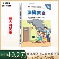 修订版――中小学消防安全教育读本(小学四~六年级)