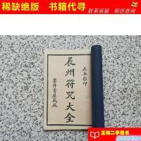 【二手书九成新】辰州符咒大全 *本请阅图请阅图