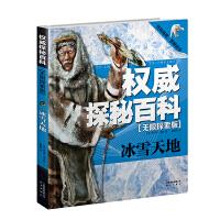 权威探秘百科・无限探索版:冰雪天地