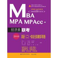 2018MBA MPA MPAcc・经济类联考英语(二)+综合全真模拟8套卷