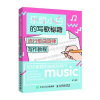 乐理小白的写歌秘籍 流行歌曲旋律写作教程