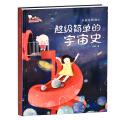 从诞生到消亡:超级简单的宇宙史百科绘本(歪歪兔童书馆出品)