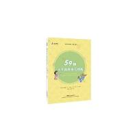 合作学习译丛・59种卡干合作学习结构