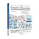 Graphic Recorder――让你的会议可视化:用图形符号快速记录会议内容