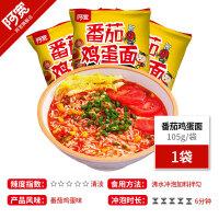 阿宽番茄鸡蛋面非油炸速食面方便面泡面汤面细面105g*1袋