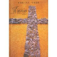 【二手旧书九成新】饥饿的路 (尼日利亚)奥克瑞 ,王维东 译林出版社 9787806574843