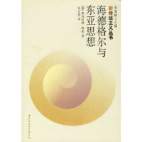 海德格尔与东亚思想/新传统主义丛书