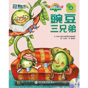 豌豆三兄弟(附1CD)