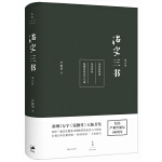 治史三书(精装增订本)