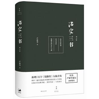 钱穆弟子严耕望-治史三书(pdf+txt+epub+azw3+mobi电子书在线阅读下载)