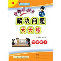 2019年秋季 黄冈小状元 解决问题天天练 六年级(上)R人教版