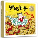 百年百部中国儿童图画书经典书系:哪吒闹海