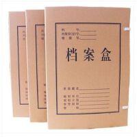 牛皮纸牛皮档 .案 盒 4cm厚 凭证盒 文件资料盒 办公存储档案盒